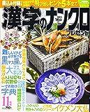 漢字のナンクロプレゼント 2019年 11 月号 [雑誌]