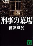 刑事の墓場 (講談社文庫)