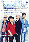 JAZZ LIFE(ジャズライフ) 2016年 09 月号 [雑誌]