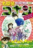 名探偵コナン2017日めくりカレンダー ロマンチックセレクション ([カレンダー])