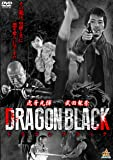 DRAGON BLACK [DVD]