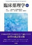 臨床薬理学 第4版