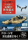 鳥が見た長崎の世界遺産 DVD編 (ドローンによる空撮シリーズ)