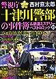 警視庁十津川警部の事件簿&鉄道ミステリーベストコミック(11) (AKITA TOP COMICS WIDE)