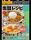 楽々缶詰レシピ 楽LIFEシリーズ
