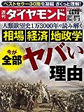 週刊ダイヤモンド 2019年3/2号 [雑誌]