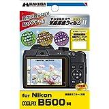 HAKUBA デジタルカメラ液晶保護フィルム MarkII Nikon COOLPIX B500専用 DGF2-NCB500