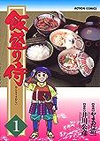 飯盛り侍 : 1 (アクションコミックス)