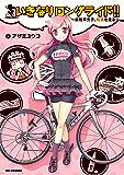 いきなりロングライド!!~自転車女子、佐渡を走る~ (REXコミックス)