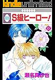 S級ヒーロー!(6) (冬水社・いち*ラキコミックス)