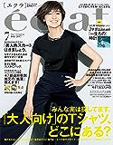 eclat (エクラ) 2017年7月号 [雑誌]