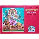 Shri-Durga-Saptshati: Only Hindi, Bold Type