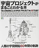 宇宙プロジェクトがまるごとわかる本 (エイムック 4345)