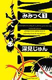 みみっく(1) (BE・LOVEコミックス)