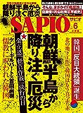 SAPIO (サピオ) 2017年 6月号 [雑誌]