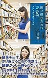 前に進むための読書論~東大首席弁護士の本棚~ (光文社新書)