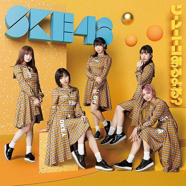 【Amazon.co.jp限定】SKE48 26th Single「ソーユートコあるよね?」
