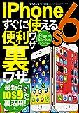 iPhone6s すぐに使える便利ワザ裏ワザ