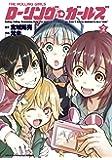 ローリング☆ガールズ 2(完) (BLADE COMICS)
