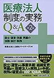 医療法人制度の実務Q&A(第2版)