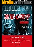 犯罪心理学 (星夜心理书系)