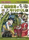 植物世界のサバイバル1 (かがくるBOOK―科学漫画サバイバルシリーズ)