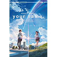 Your name (Kimi no na wa) (J-POP Romanzi)