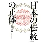 「日本の伝統」の正体