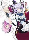 魔法少女育成計画 Blu-ray DISC 第2巻
