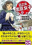 日之丸街宣女子 vol.3 (青林堂ビジュアル)