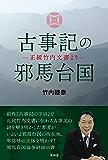 古事記の邪馬台国 (青林堂ビジュアル)