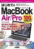 はじめてのMacBook Air/Pro 100%入門ガイド