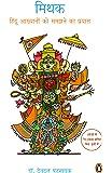Mithak: Hindu Akhyanon ko samajhne ka prayas