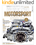 Mortor Fan illustrated特別編集 Motorsportのテクノロジー 2016-2017 Motor Fan illustrated特別編集