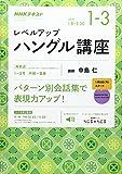 NHKラジオ レベルアップ ハングル講座 2018年1~3月号 [雑誌] (NHKテキスト)
