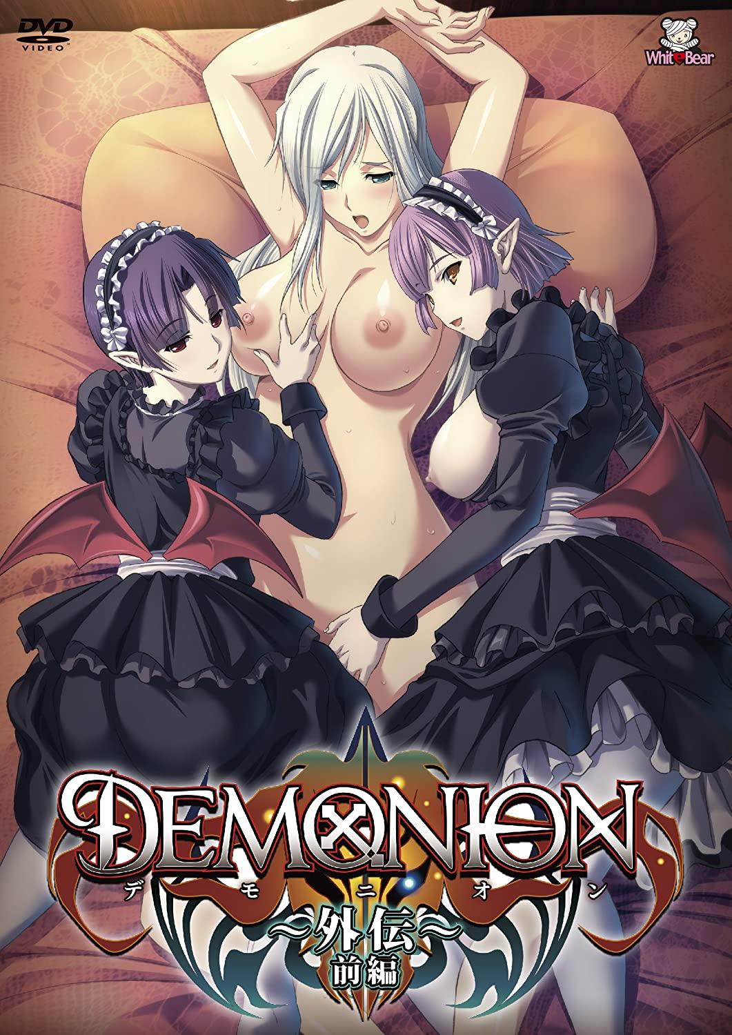 FreeHentaiStream.com Demonion: Gaiden