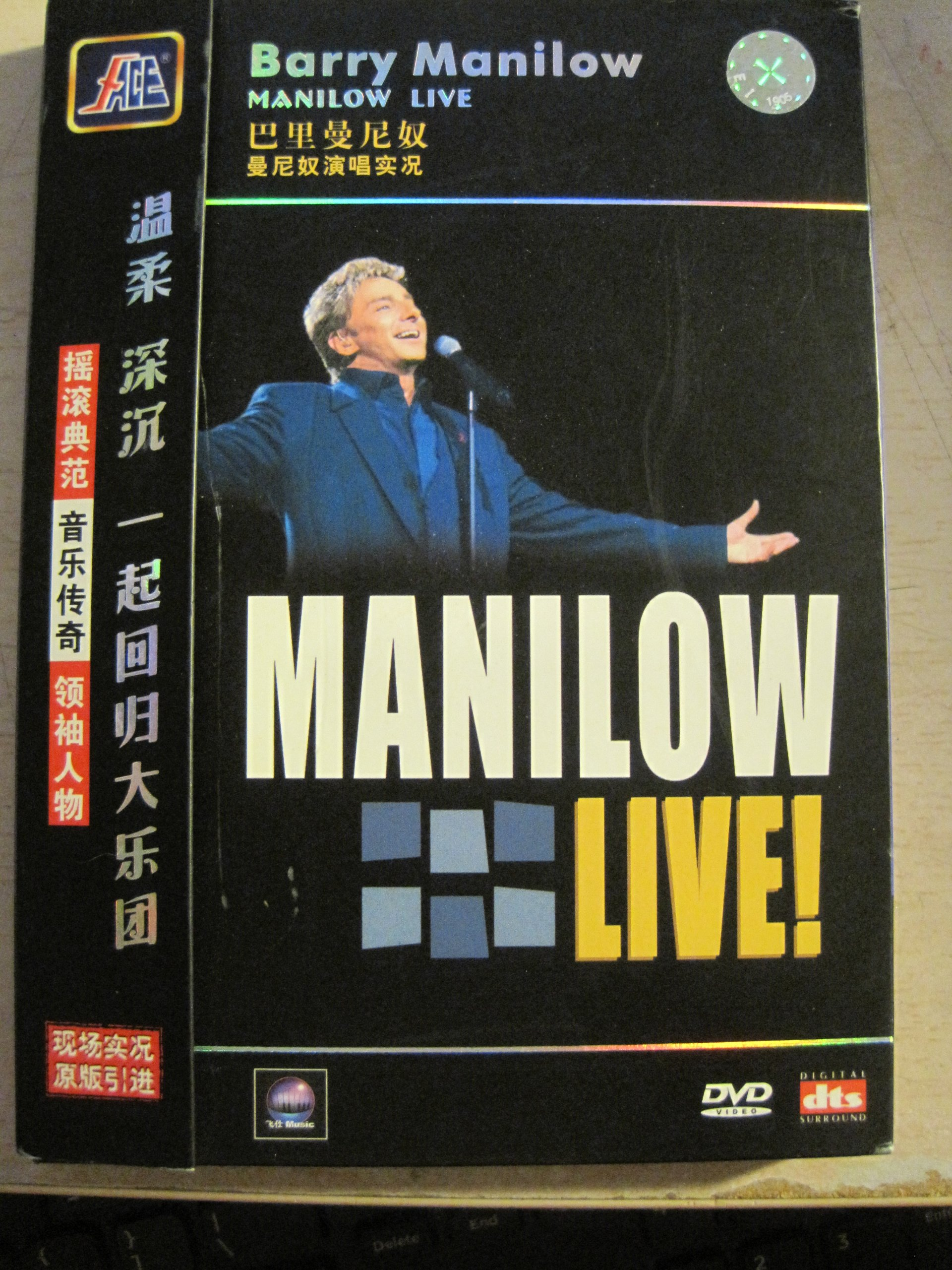 Barry Manilow Manilow Live Karaoke CHINESE by