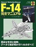 F-14完全マニュアル