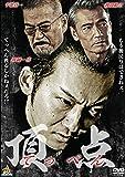 頂点 [DVD]