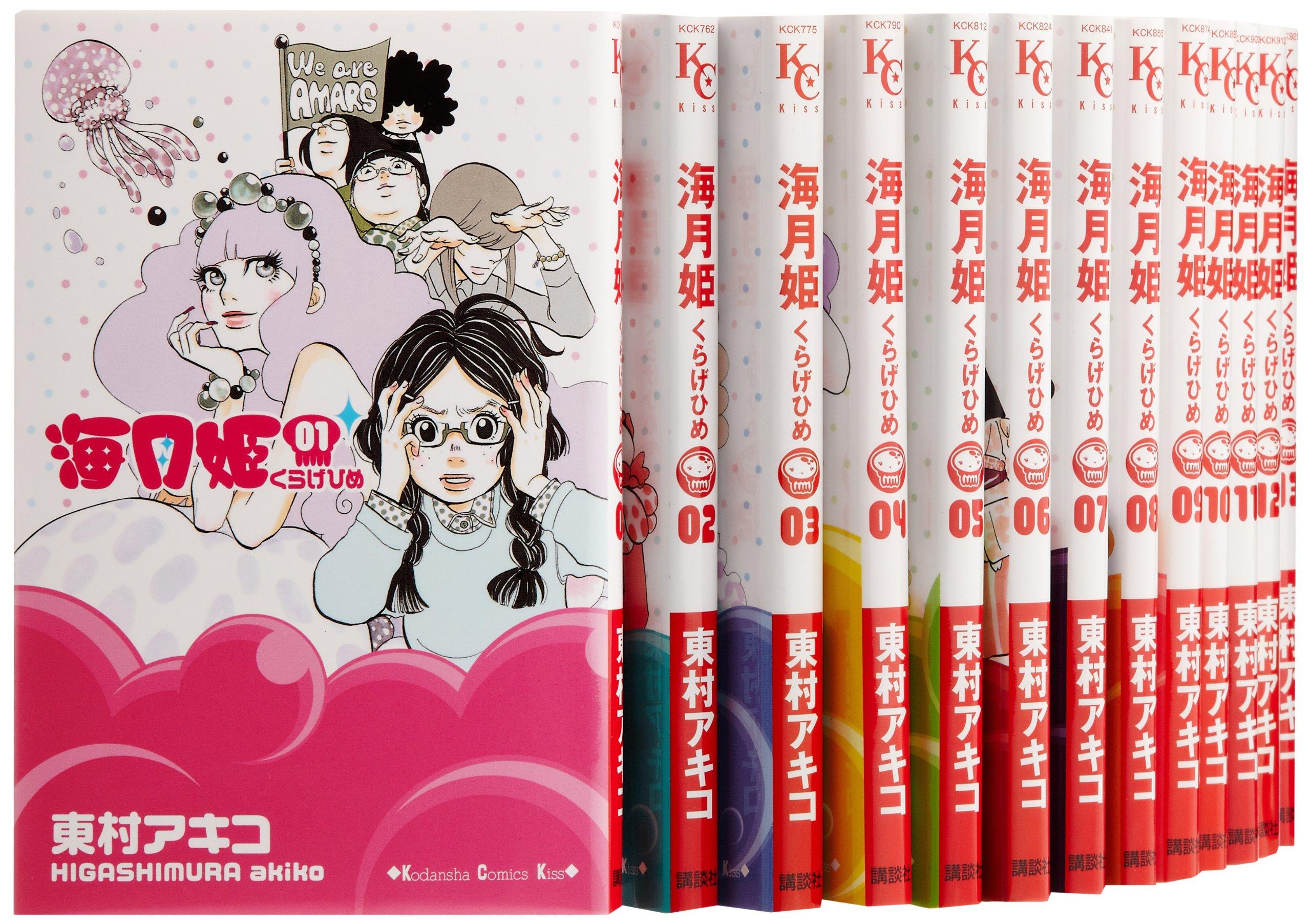 海月姫 コミック 1-16巻セット