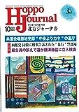 北方ジャーナル 2017年10月号[雑誌]