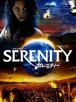 Amazon.co.jp: セレニティー (字...