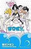 海月姫(17) (Kissコミックス)