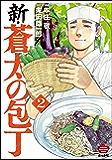 新・蒼太の包丁 (2) (ぶんか社グルメコミックス)