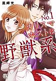 No.1カリスマホストは野獣系【単行本版】 (恋愛宣言)