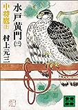 水戸黄門(三)中将鷹(上) (講談社文庫)