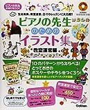ピアノの先生お助けBOOK ピアノの先生のためのイラスト集 [教室運営編] CD-ROM付き