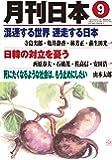月刊日本2019年9月号
