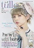 tulle(2) 2018年06月号 [雑誌]: EYESCREAM増刊