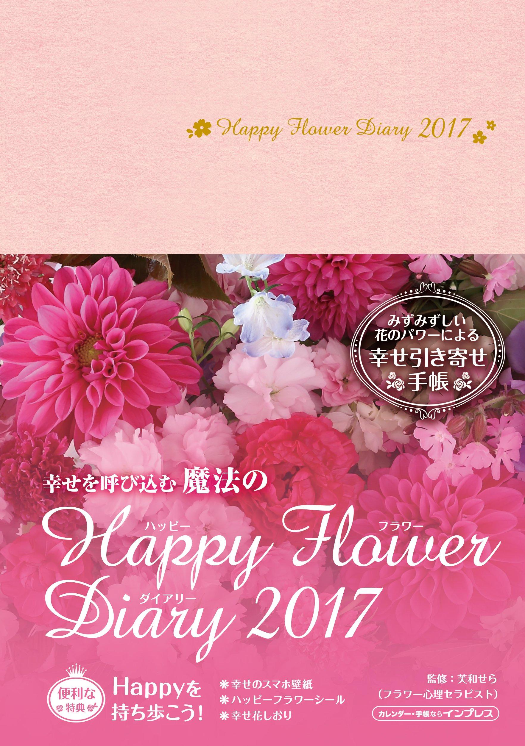 幸せを呼び込む魔法の Happy Flower Diary 2017 シール しおり付き